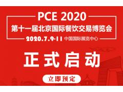 2020北京酒店客房电器及用品博览会