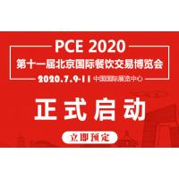 2020北京酒店客房电器及用品博览