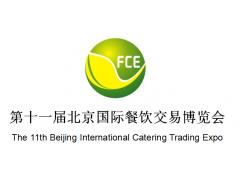 2020中国餐饮配料展览会
