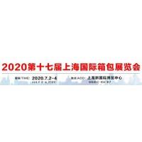 2020年第17届上海箱包展会