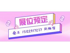 2020中国文具展
