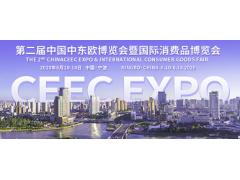 2020第二届中国-中东欧博览会暨国际
