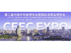 2020宁波消费品博览会 家庭用品 厨