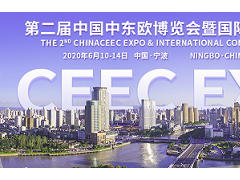 2020中国国际消费品博览会|日用品|厨卫用品