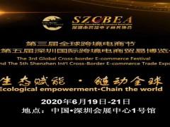 2020第五届深圳国际跨境电商贸易博览会