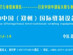 2020中国(郑州)国际缝制设备展览会