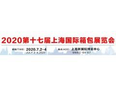 2020上海箱包材料设备展览会