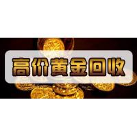 厦门黄金珠宝回收有限公司 承接同行金店典当行个人公司首饰