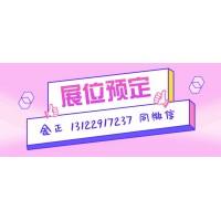 2020中国文具及办公用品展会