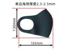 海绵厂家-专业提供进口无味防护口罩