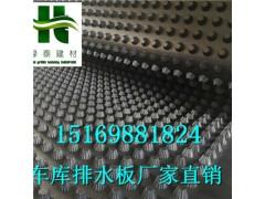 成卷)3公分车库排水板天津3公分蓄排