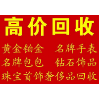 厦门黄金回收 岳阳小区 文化艺术中心 文化宫 仙岳花园