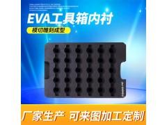 EVA泡棉厂家-EVA泡棉内衬用于工具航