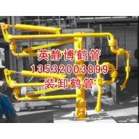 液氨鹤管AL2543碳钢装卸臂
