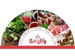 2020年上海国际火锅食材加盟博览会