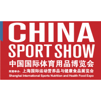 2020年上海体博会暨运动食品展览