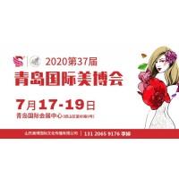 2020年青岛美博会-2020年青岛国