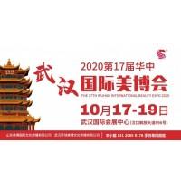 2020年武汉美博会-2020年秋季武