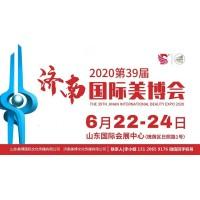 2020年济南美博会-2020第39届济