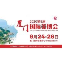 2020年厦门美博会-2020厦门国际