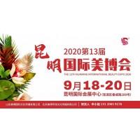 2020年昆明美博会-2020年昆明国