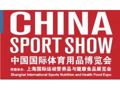 2020年上海国际体博会及运动食品展