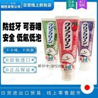 日本花王儿童牙膏 原装进口木糖醇婴幼儿水果味