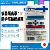 日本blocker消毒卡 佩戴式杀菌除菌卡原装进口现货