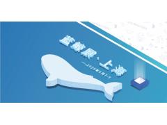 2020年上海国际蓝鲸展暨标签印刷薄
