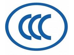 韩国家电CCC认证办理家电报关公司