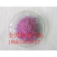 硝酸钕全国含运费报价-六水硝酸