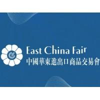 2021年上海国际华交会展位预定