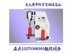 灭火器灌粉充气设备