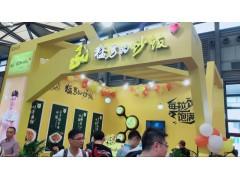 2020年上海国际餐饮加盟博览会报名