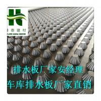 内蒙古通辽-5公分车库排水板3公分蓄排水板