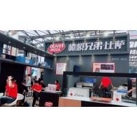 2020年上海国际餐饮加盟食材原料