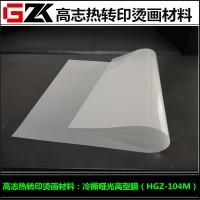 丝印转印膜离型胶片冷撕哑光热撕平光通用离型膜厂家直销