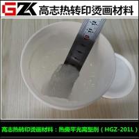 供应丝印涂布离型剂烫画离型剂冷热撕通用离型剂