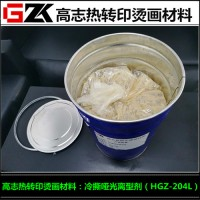 厂家直销 PET热转印离型剂冷撕哑面离型剂流平性好易剥离