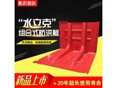 五星水立克ABS组合型防汛挡水板