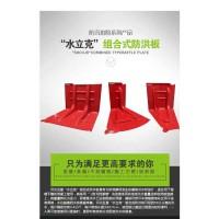 红色防汛组合式ABS移动式挡水板