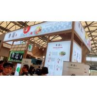 2020年上海国际餐饮加盟食材展报