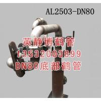 新疆优质装卸臂鹤管批发  液氨装