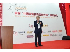 2020年上海自有品牌产品加工展