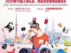 2020第十八届上海礼品、赠品及家居用品展览会