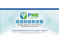 2020年上海国际防疫物资展览会