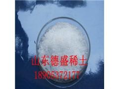 硝酸铈工业稀土山东德盛厂家大量批