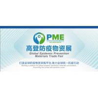 2020年上海国际防疫物资展览会报