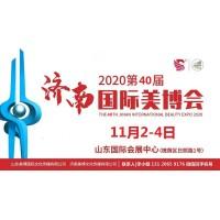 2020年济南美博会-2020年秋季济