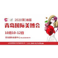 2020年青岛美博会/2020年10月份